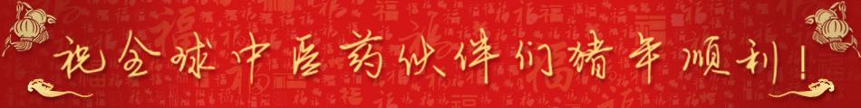 祝全球中医药同仁们春节快乐!